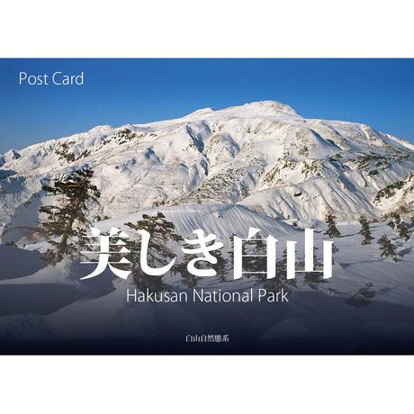絵はがきセット「美しき白山」
