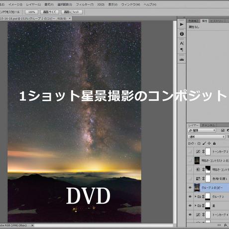 1ショット星景撮影のコンポジット