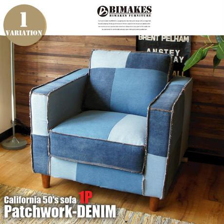 BIMAKES CALIFORNIA50's 1P SOFA Patchwork DENIM / ビメイクス カルフォルニア50's デニム1pソファ