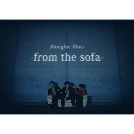 Blueglue『Blueglue films-from the sofa-』(DVD)