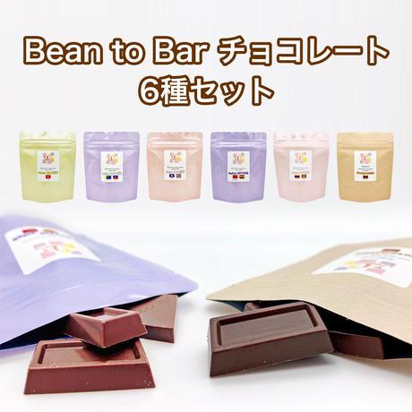 Bean to Bar チョコレート6種セット