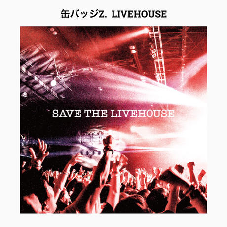 SAVE THE  LIVEHOUSE 第四弾 スクエア缶バッジ(全6種)
