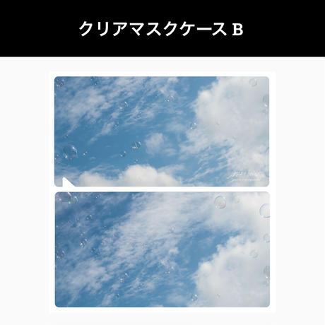 クリアマスクケース(3種)