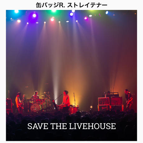 SAVE THE  LIVEHOUSE スクエア缶バッジ(全9種)第二弾