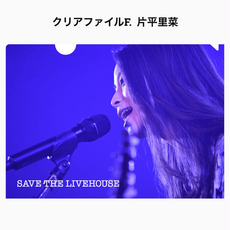 SAVE THE  LIVEHOUSE 第三弾 A4クリアファイル(全9種)