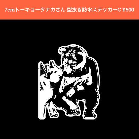 ちいさなトーキョータナカさん 型抜き防水ステッカー(1匹・全5種)