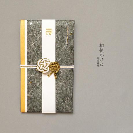 【和紙かさね】ご祝儀袋 雲竜(黒)