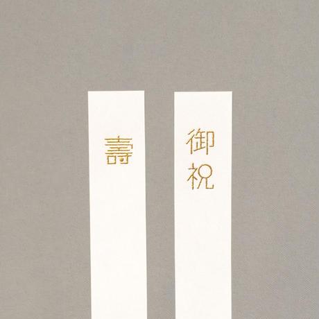 【和紙かさね】ご祝儀袋 帯(赤)