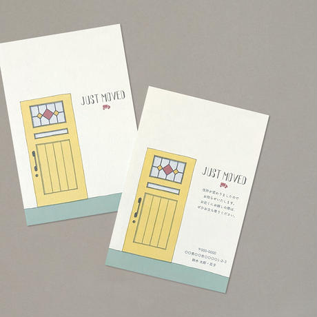 【文章変更無料】引っ越しハガキ 黄色のドア 5枚セット