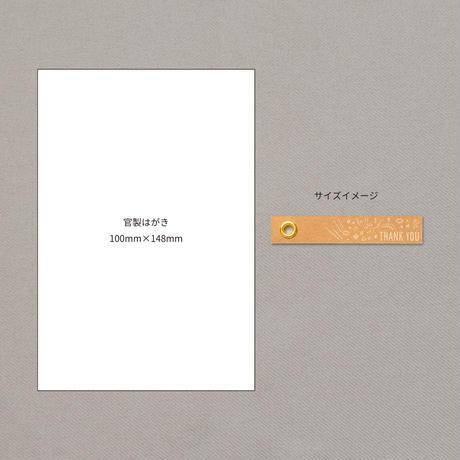 【チマチマ】ギフトタグ THANK YOU(ナチュラル) 10枚セット