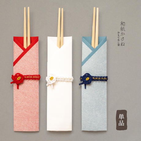 【和紙かさね】おもてなし箸 梅(単品)