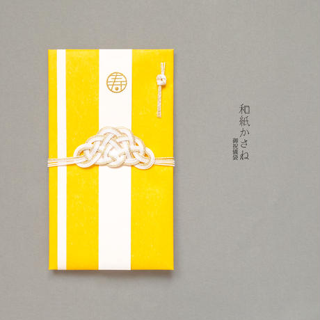 【和紙かさね】ご祝儀袋 無地(黄)