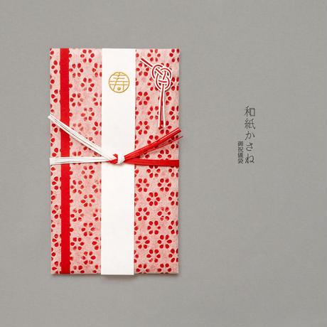 【和紙かさね】ご祝儀袋 小梅(白紅)