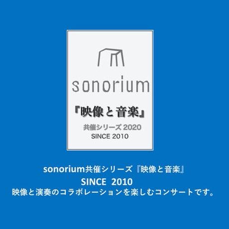 <中止> sonorium共催シリーズ2020+1 『映像と音楽』 伊藤ゴロー公演  入場予約券