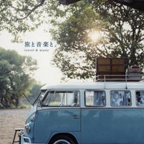 旅と音楽と、(V.A.)