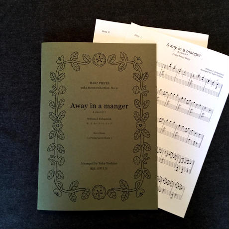 HARP PIECES  No.11 [Away in a manger・まぶねの中で]