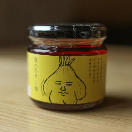 食べるオイルシリーズ《ラー油》