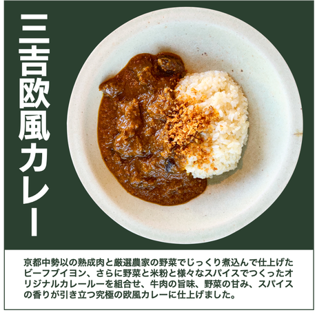 三吉バラエティーセット(今だけ送料無料!)