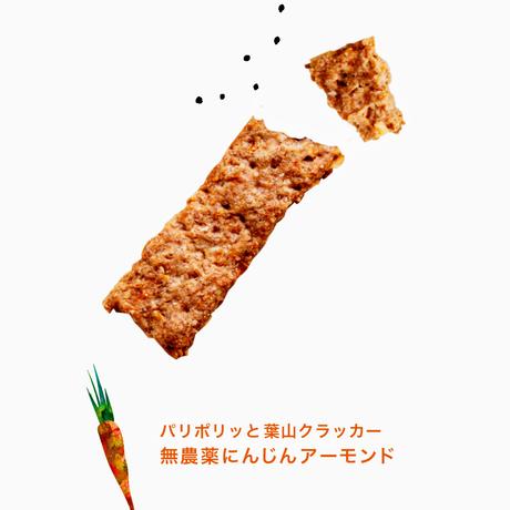 VEGICRA 葉山 野菜のクラッカー(人参アーモンド)*次回発送5月14日(金)