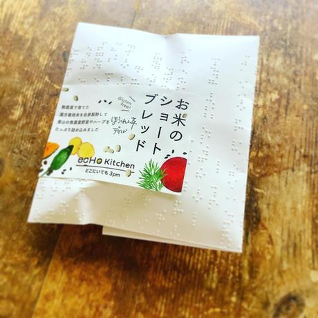 お米のショートブレッド(ほうれん草+ディル)*次回発送  7月30日(金)