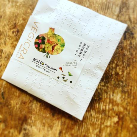 VEGICRA 葉山 野菜のクラッカー(玉葱カレー)*次回発送  7月30日(金)