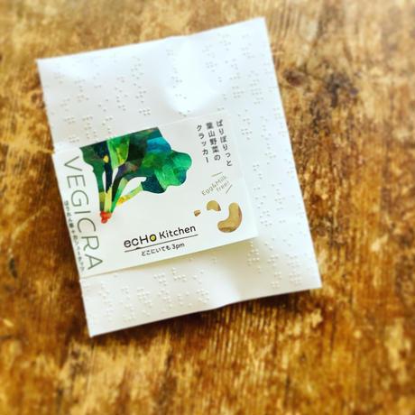 VEGICRA 葉山 野菜のクラッカー(ほうれん草+カシューナッツ)*次回発送  7月30日(金)