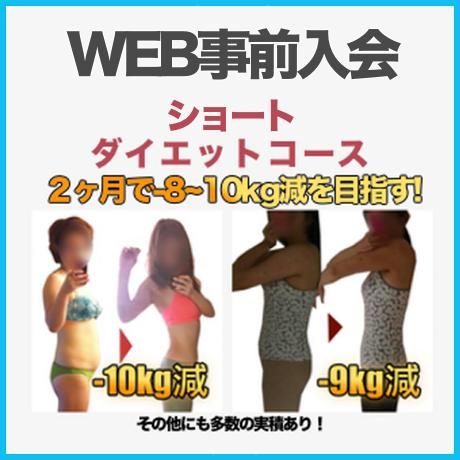ダイエット/ショート(30分*約2か月間~全16回)コース