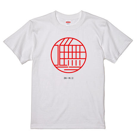 【WABI005】唯一無二 - yuiitsu muni - Tシャツ