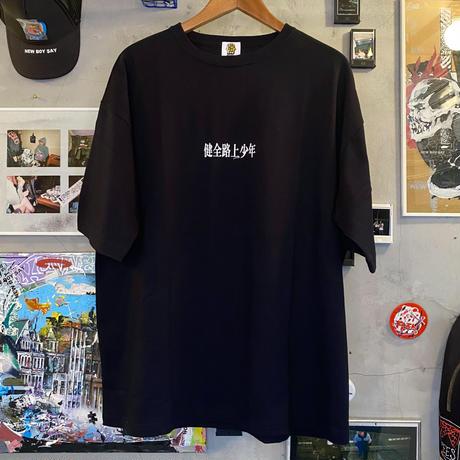 健全路上少年 T-shirt