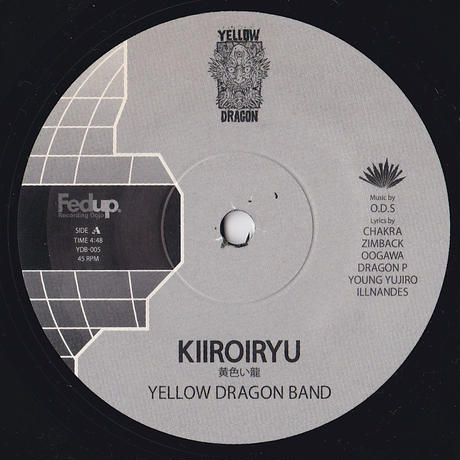 YELLOW DRAGON BAND / 【黄色い龍 / 赤い目】7inc