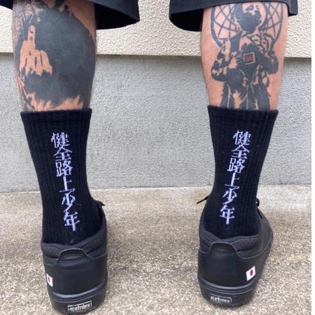 健全路上少年socks