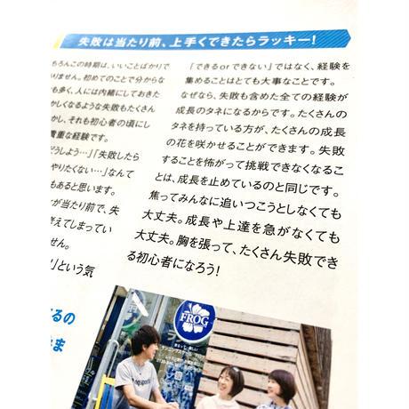 【新刊】時間を旅する練習日誌『タイムマシンノート』著者プロマラソンランナー 原田拓(4ヶ月の練習日誌ワークブック)
