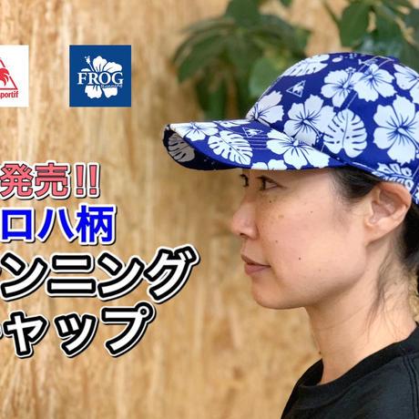 【お得!2点セット】新発売!ルコック×フロッグのアロハ柄ランニングキャッ プ