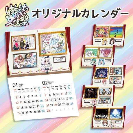 はんぱない文化祭  壁掛けカレンダー