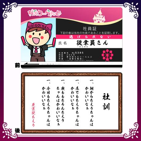 【花京院ちえり1stソロライブグッズ】従業員   コンプリートセット