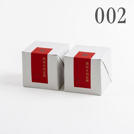 麻辣火鍋底料(火鍋スープの素)2箱セット