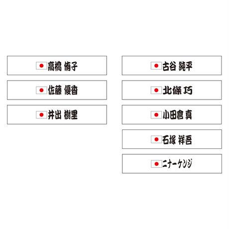 日本代表応援タオル(トライアスロン)