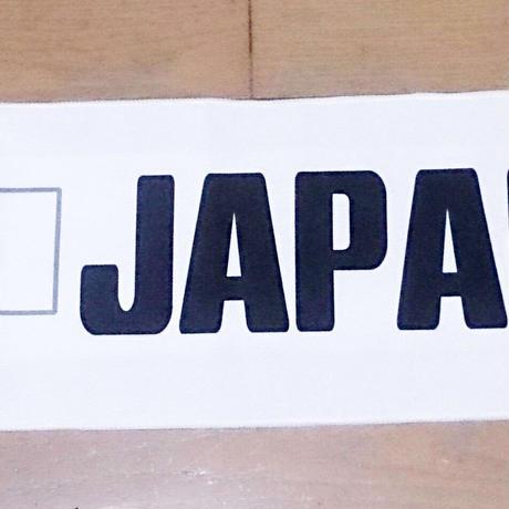 日本代表応援タオル(JAPAN)