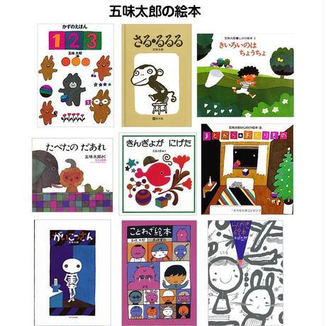 【新色・直筆サイン入り】絵本作家 五味太郎 クロック・ゾウ「グレイ」※限定300台