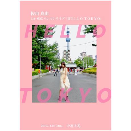Sagawa Mayu 1st 東京 ワンマンライブ「HELLO TOKYO」DVD