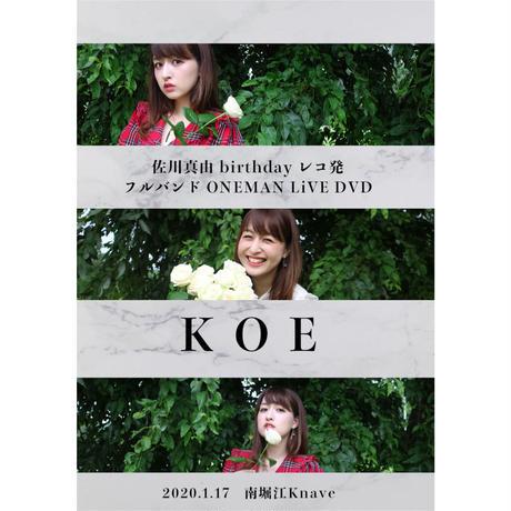 佐川真由birthdayレコ発ワンマンDVD「KOE」
