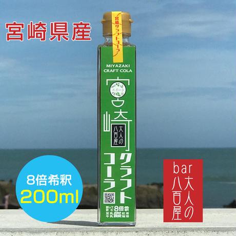 クラフトコーラ(緑ラベル)宮崎クラフトコーラ 宮崎県産の生姜を使ったスイートコーラシロップ、 炭酸、牛乳、紅茶割にも 調味料としてもつ使える希釈飲料