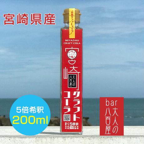 クラフトコーラ(赤ラベル) 宮崎クラフトコーラ 宮崎県産の生姜を使ったスパイスコーラ、 炭酸、牛乳、紅茶割にも 調味料としてもつ使える希釈飲料