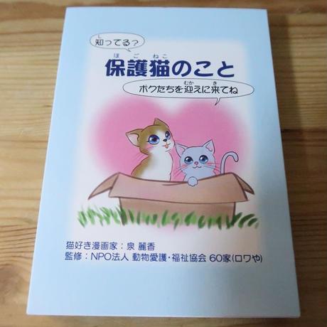 保護猫を知ってほしい! 漫画【知ってる?保護猫のこと】