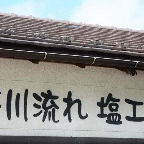笹川流れ 塩の花 170g