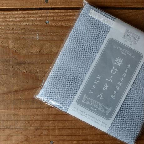 掛けふきん(綿) 中川政七商店