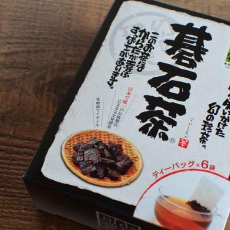 碁石茶(ティバッグ)