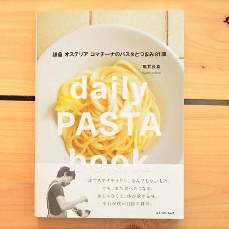 daily PASTA book オステリア コマチーナさん(書籍)