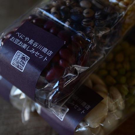 べにや長谷川商店  在来種のお豆3種お楽しみセット