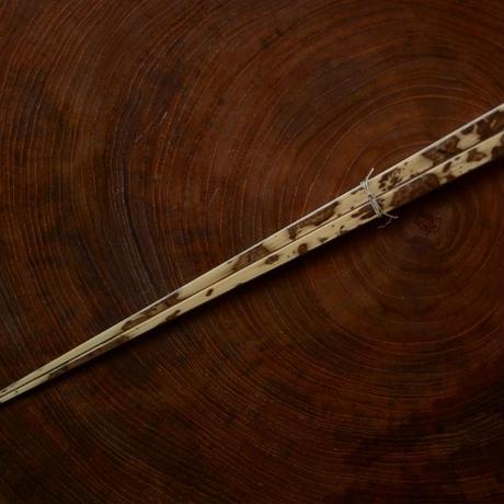 紋竹の箸 Babaghuri